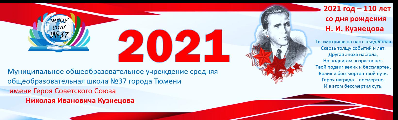 МАОУ СОШ №37 Тюмени