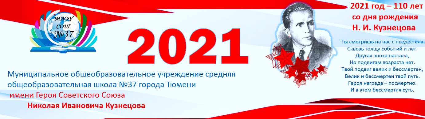 МАОУ СОШ №37 города Тюмени